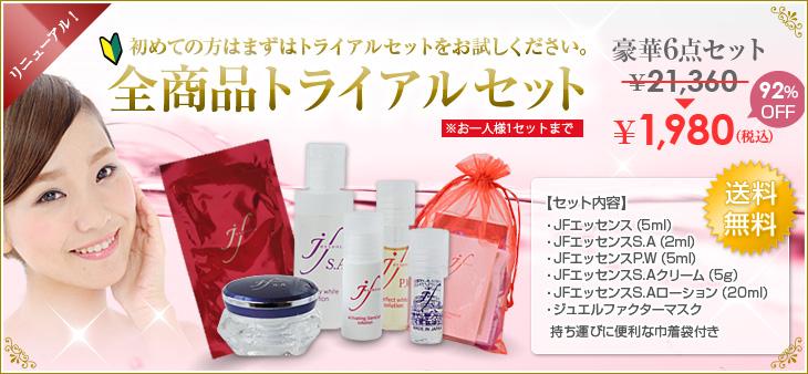 まずはお試しください! 1度使っていただければ、きっと実感していただけます。 シンエイクトライアルセット ¥1,980 Jewel Factor トライアルセット ¥1,000 送料無料